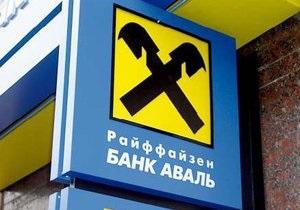Взять кредит - Райффайзен Банк Аваль - Аваль готовится к масштабной распродаже проблемных кредитов