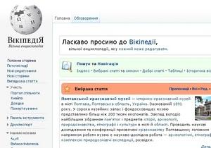 Украинская Википедия достигла отметки в 10 млн правок