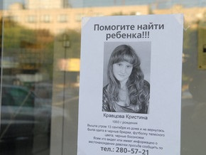 В Киеве исчезла 16-летняя девушка. Милиция ведет розыск