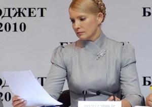 Кабмин открыл доступ к распоряжению Тимошенко по деньгам Киотского протокола