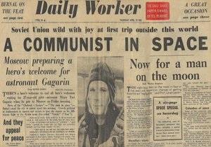 Фотогалерея: Коммунисты в космосе! Что писали о полете Гагарина 52 года назад