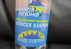 В Славянске сын Азарова раздавал праздничную воду от Партии регионов