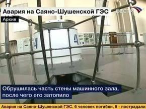 В затопленных помещениях российской ГЭС могут находиться люди
