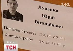 Журналистам показали только камеру Луценко, сославшись на его отказ встречаться с прессой
