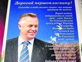 Киевские школьники получили тетради с изображением Симоненко