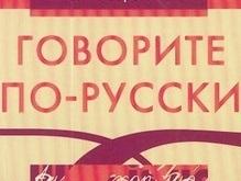В Луганске прошла международная конференция по русскому языку