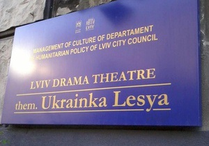 На Львовском драмтеатре повесили табличку с ошибками
