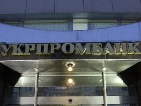 Минфин отказывается от капитализации Укрпромбанка