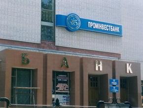 Сбербанк России может купить Проминвестбанк