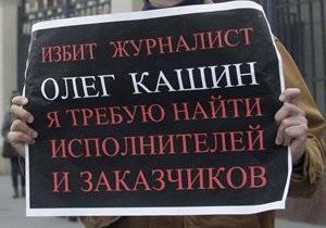 Названы основные версии нападения на российского журналиста Олега Кашина