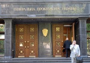 Генпрокуратура проверяет законность приобретения резиденции Межигорье