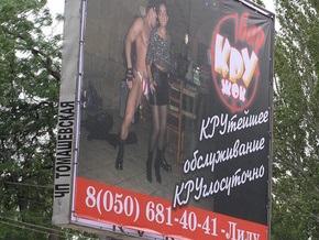 Уволена начальница КРУ, скандальные фотографии которой появились на билбордах