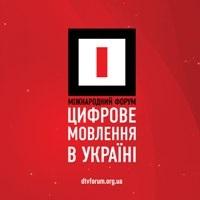 Цифровой форум 2011. Новая эра украинского телевидения