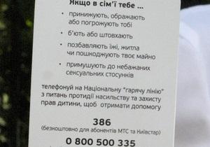 В Украине распространят 100 000 карточек помощи жервтам домашнего насилия