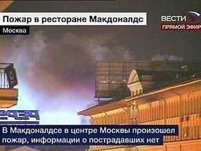 В Москве вспыхнул второй за ночь пожар в McDonald s