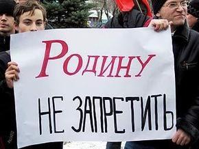 Минюст признал незаконной партию Родина