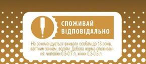 Компания «Оболонь» стала наносить на этикетку информацию относительно нормы потребления пива