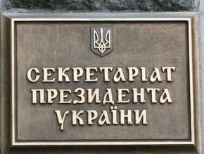 Секретариат не рассчитывает на внесение изменений в Конституцию до выборов