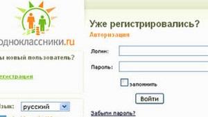 Одноклассники выдают пользователей поисковикам
