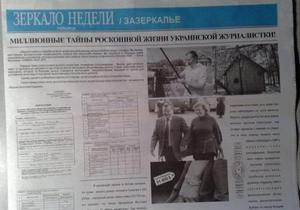 В Киеве раздавали фальшивую газету Зеркало недели. Украина
