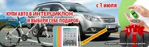 Новый дилер Subaru дарит подарки пакетами