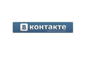 Число новых пользователей ВКонтакте после отмены открытой регистрации сократилось почти вдвое