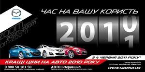 Кращі ціни на Mazda 2010 року