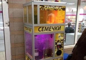 В Киеве появятся автоматы по продаже семечек