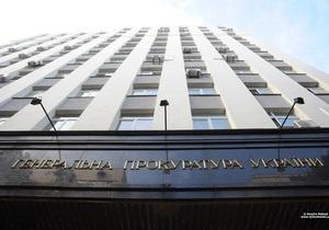 Генпрокуратура возбудила дело в отношении Кабмина Тимошенко