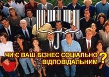Украинский бизнес делает шаг навстречу потребителю