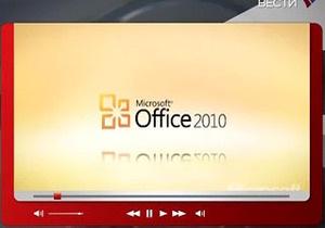 Microsoft заявил о скором выходе Office 2010