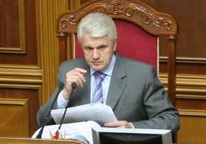 Литвин призвал парламентских прогульщиков сложить мандаты