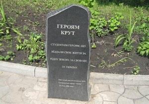 Суд запретил восстанавливать памятник Героям Крут в Харькове