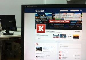 Число украинских пользователей Facebook превысило два миллиона человек