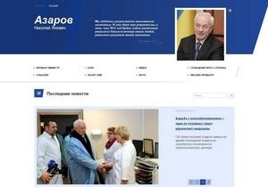 Азаров запустил свой официальный сайт