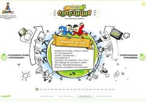 На детском сайте Кремля появился раздел об оппозиции