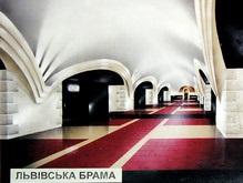 Киев расконсервировал строительство станции метро Львівська брама