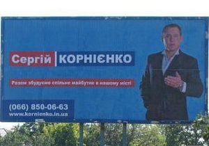Кандидат в мэры Лубен незаконно использовал на билбордах фирменный стиль Сильной Украины