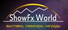 В Киеве 18-19 марта 2011 состоится выставка ShowFx World