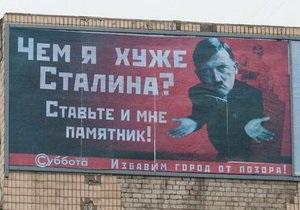 В Запорожье появился билборд с Гитлером