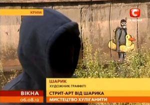 Журналисты нашли в Крыму украинского Бэнкси