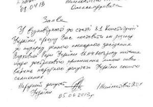 Покинувший Батьківщину нардеп просит досрочно лишить его депутатских полномочий