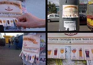 Киевский паб прорекламировал себя обычными объявлениями на столбах