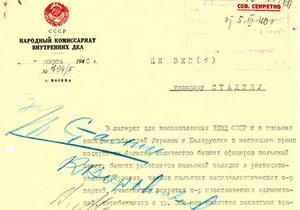Верховный суд России подтвердил законность сохранения секретности документов по Катыни