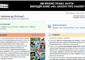 Украиноязычный раздел Википедии начинает бессрочную акцию протеста против закона о клевете