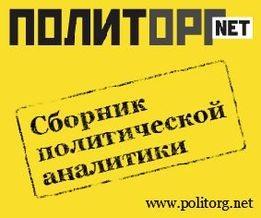 KP Media запустила новый интернет-проект Политорг