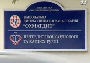 Охматдет  : перезагрузка от правительства - ВВС Україна