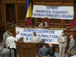 Партия регионов начала день с блокирования трибуны