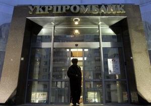 Ъ: Кредиторы оспорят ликвидацию Укрпромбанка в суде