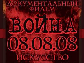 УНА-УНСО намерена подать в суд в связи с фильмом Война 08.08.08